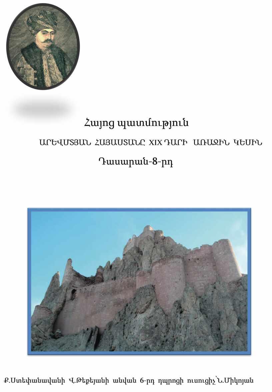 XIX ԴԱՐԻ ԱՌԱՋԻՆ ԿԵՍԻՆ Դասարան-8-րդ Ք