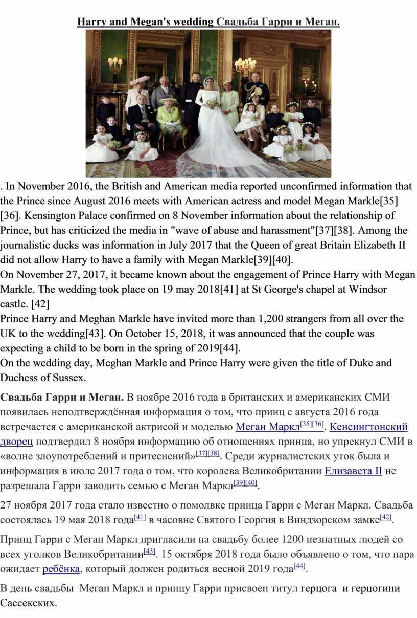 Harry and Megan's wedding Свадьба