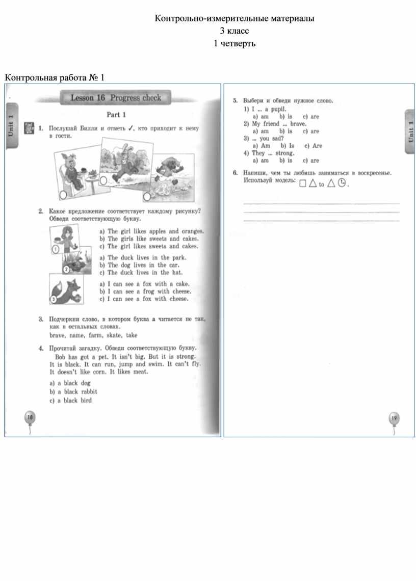 Контрольно-измерительные материалы 3 класс 1 четверть