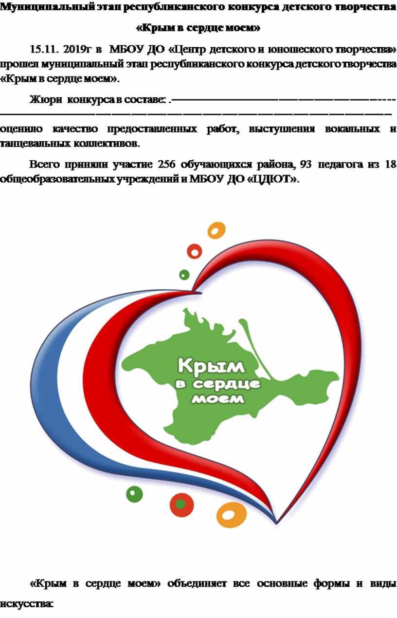 Муниципальный этап республиканского конкурса детского творчества «Крым в сердце моем» 15