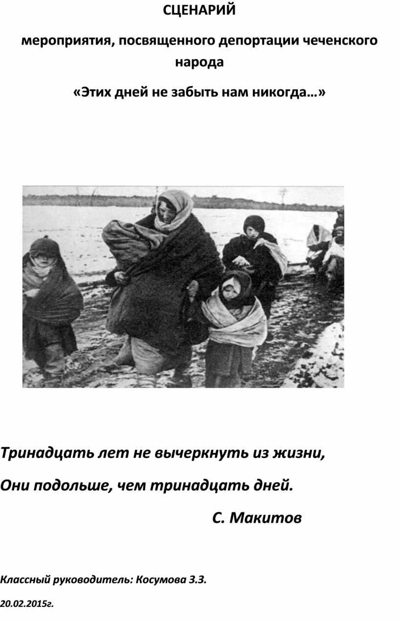 СЦЕНАРИЙ мероприятия, посвященного депортации чеченского народа «Этих дней не забыть нам никогда…»