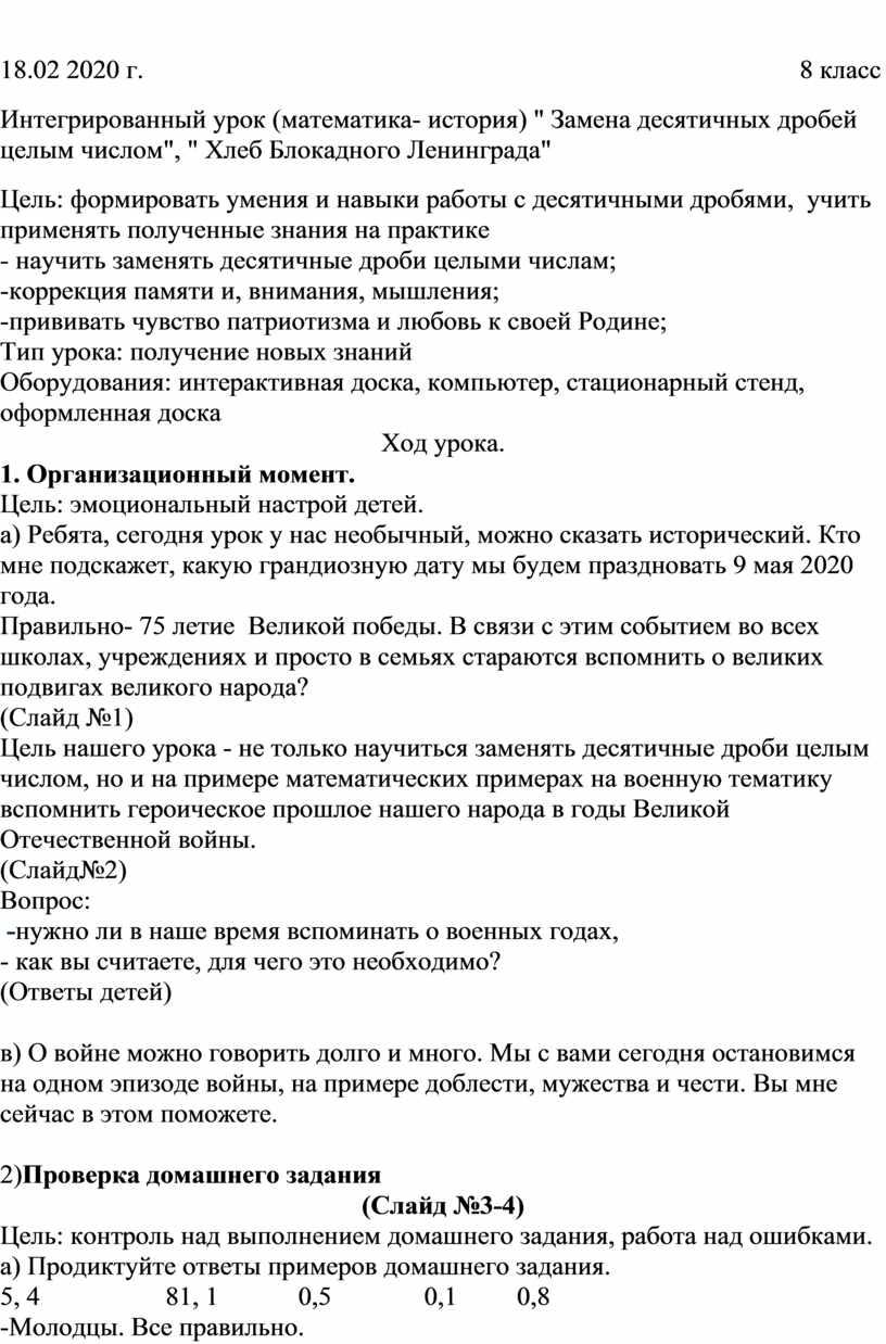 """Интегрированный урок (математика- история) """""""