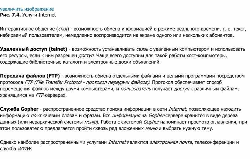 Рис. 7.4. Услуги Internet Интерактивное общение ( chat ) - возможность обмена информацией в режиме реального времени, т