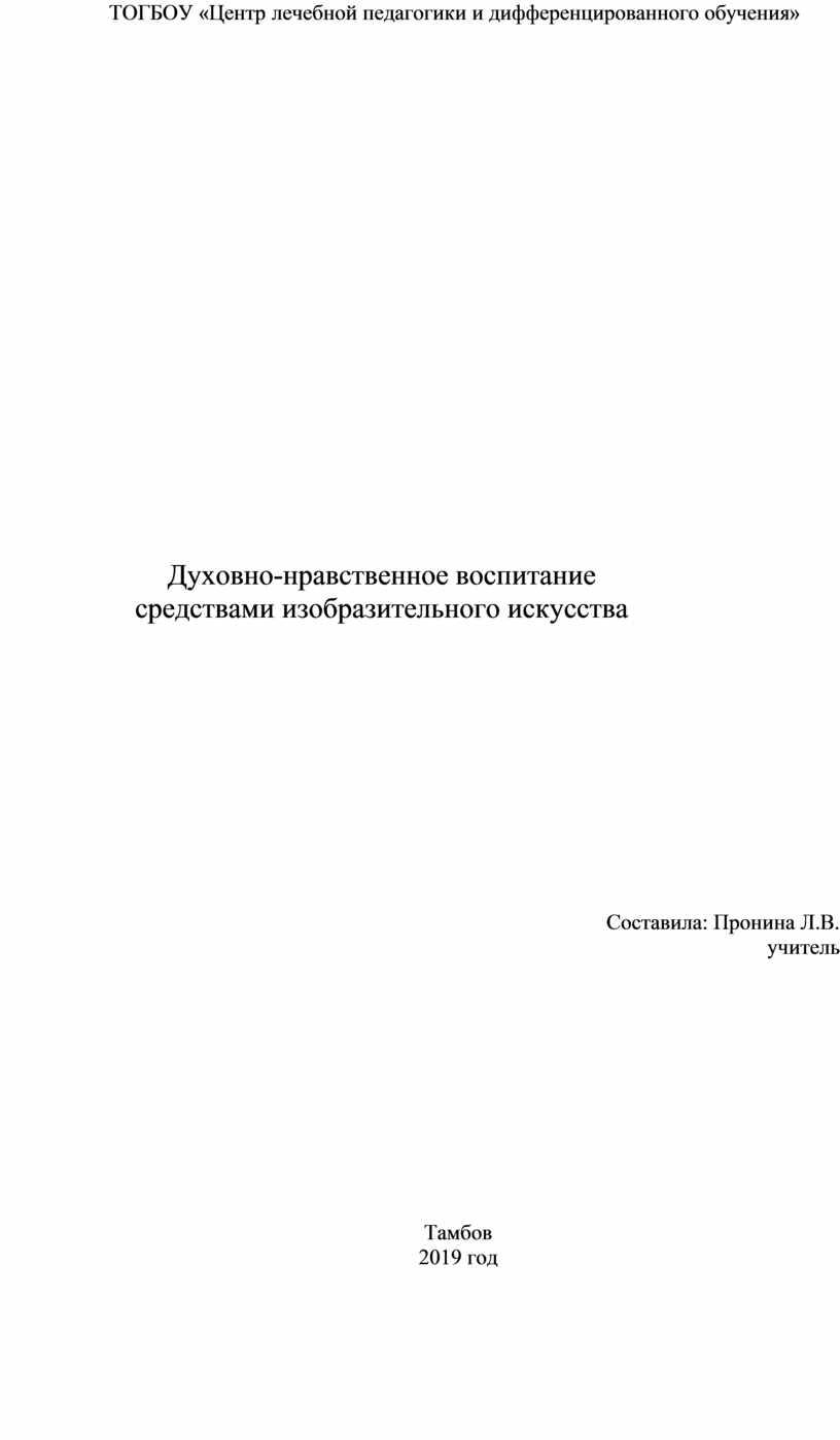 ТОГБОУ «Центр лечебной педагогики и дифференцированного обучения»
