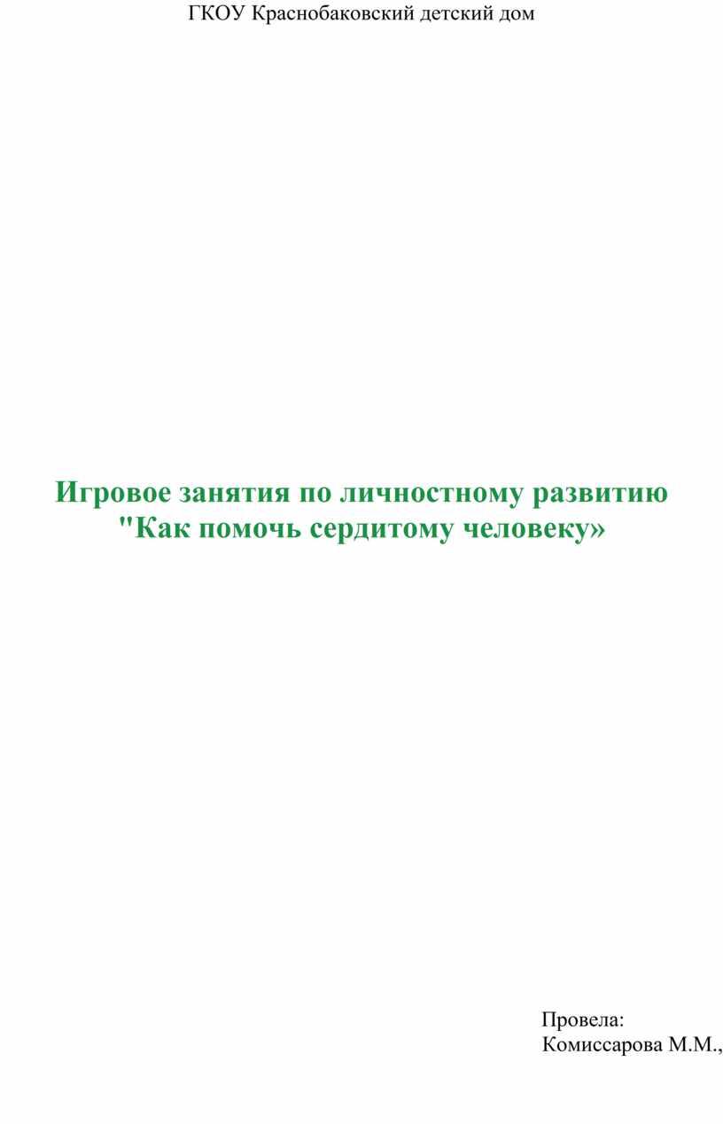 ГКОУ Краснобаковский детский дом