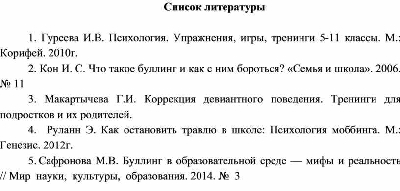 Список литературы 1. Гуреева