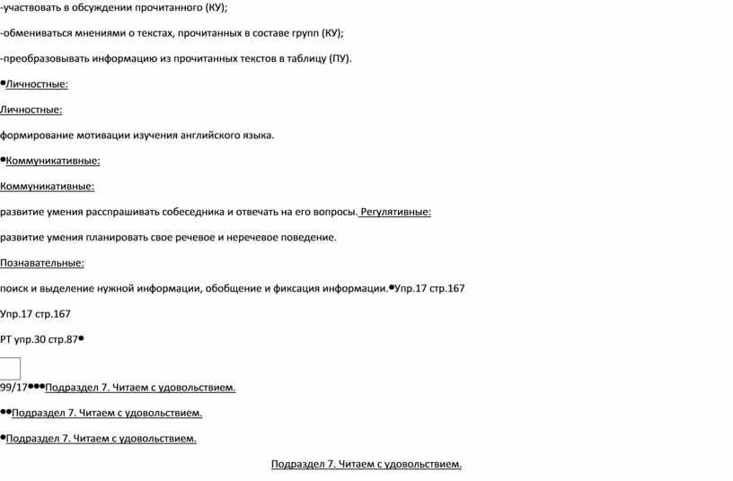 КУ); -обмениваться мнениями о текстах, прочитанных в составе групп (КУ); -преобразовывать информацию из прочитанных текстов в таблицу (ПУ)