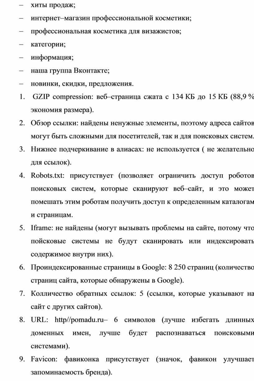 Вконтакте; ‒ новинки, скидки, предложения