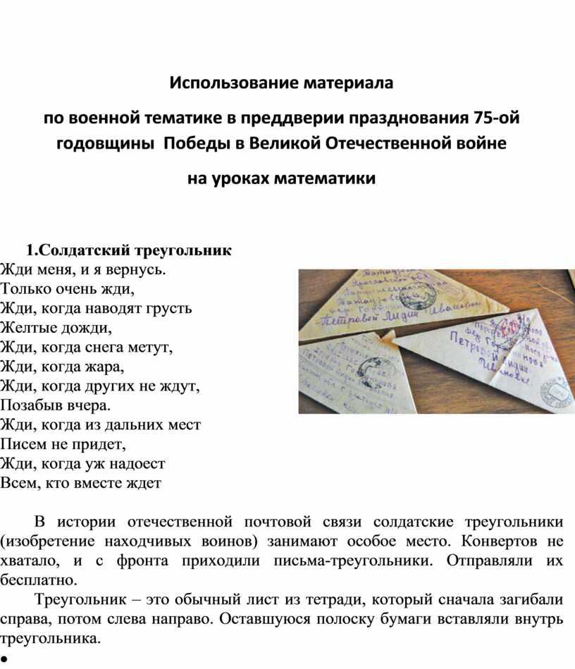 Использование материала по военной тематике в преддверии празднования 75-ой годовщины
