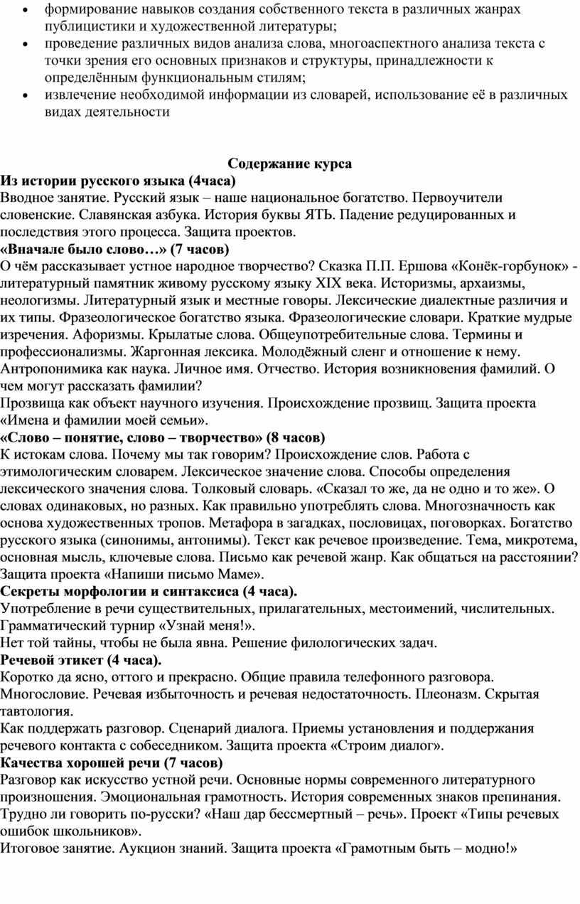 Содержание курса Из истории русского языка (4часа)