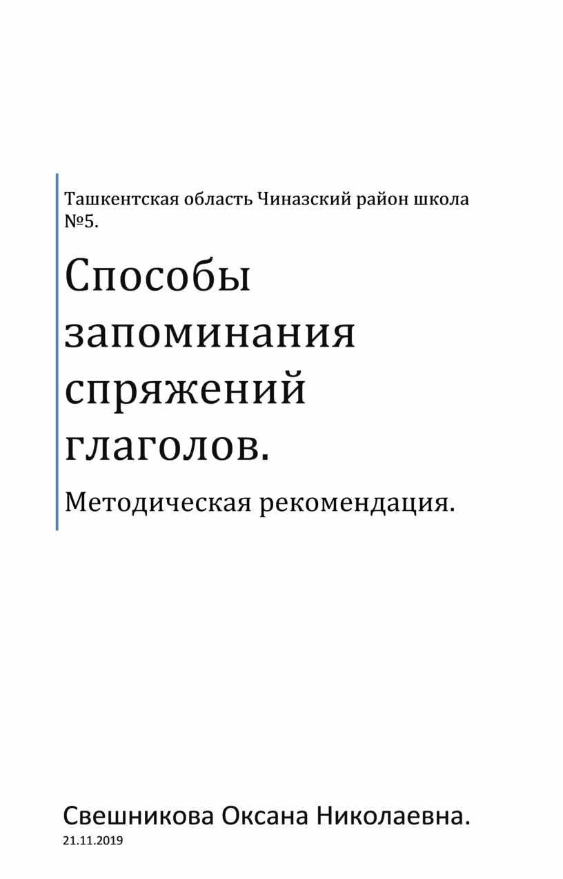 Ташкентская область Чиназский район школа №5