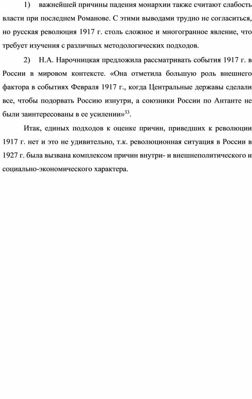 Романове. С этими выводами трудно не согласиться, но русская революция 1917 г