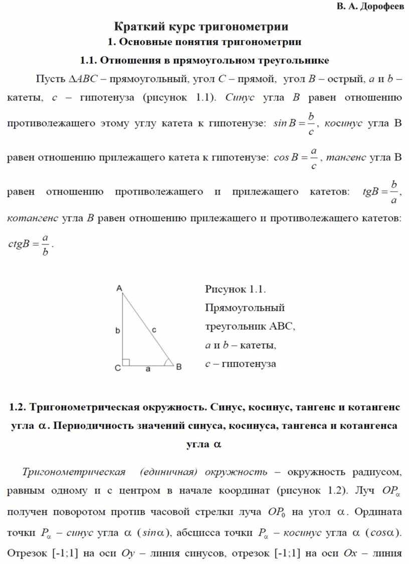В. А. Дорофеев Краткий курс тригонометрии