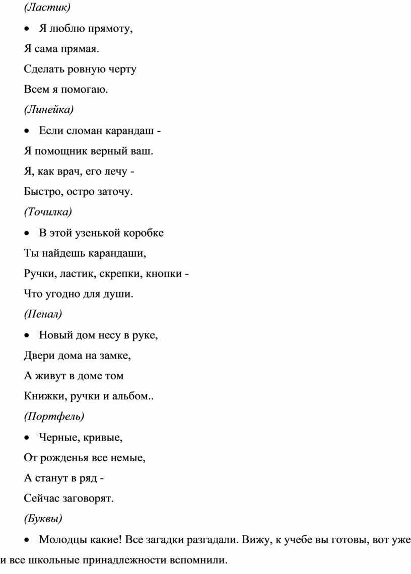 Ластик) · Я люблю прямоту,