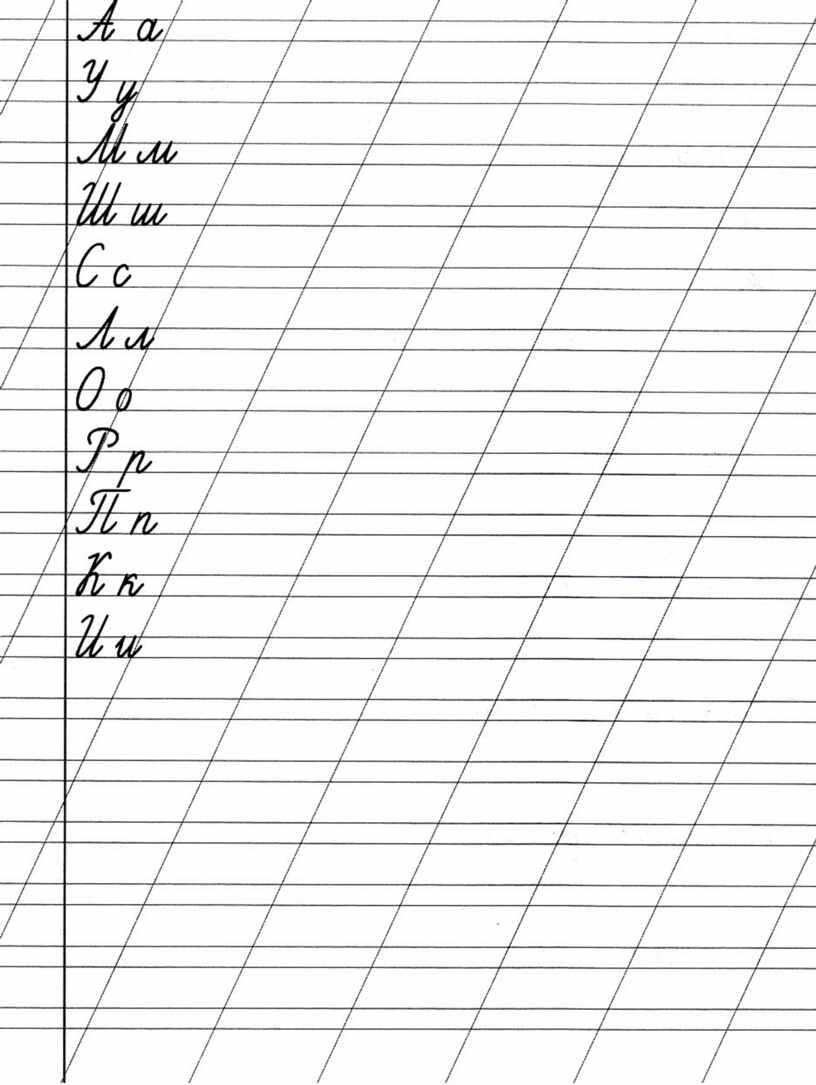 Обучение письму. Прописи