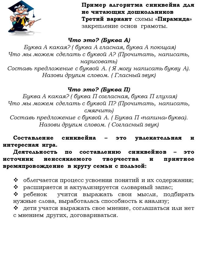 Пример алгоритма синквейна для не читающих дошкольников