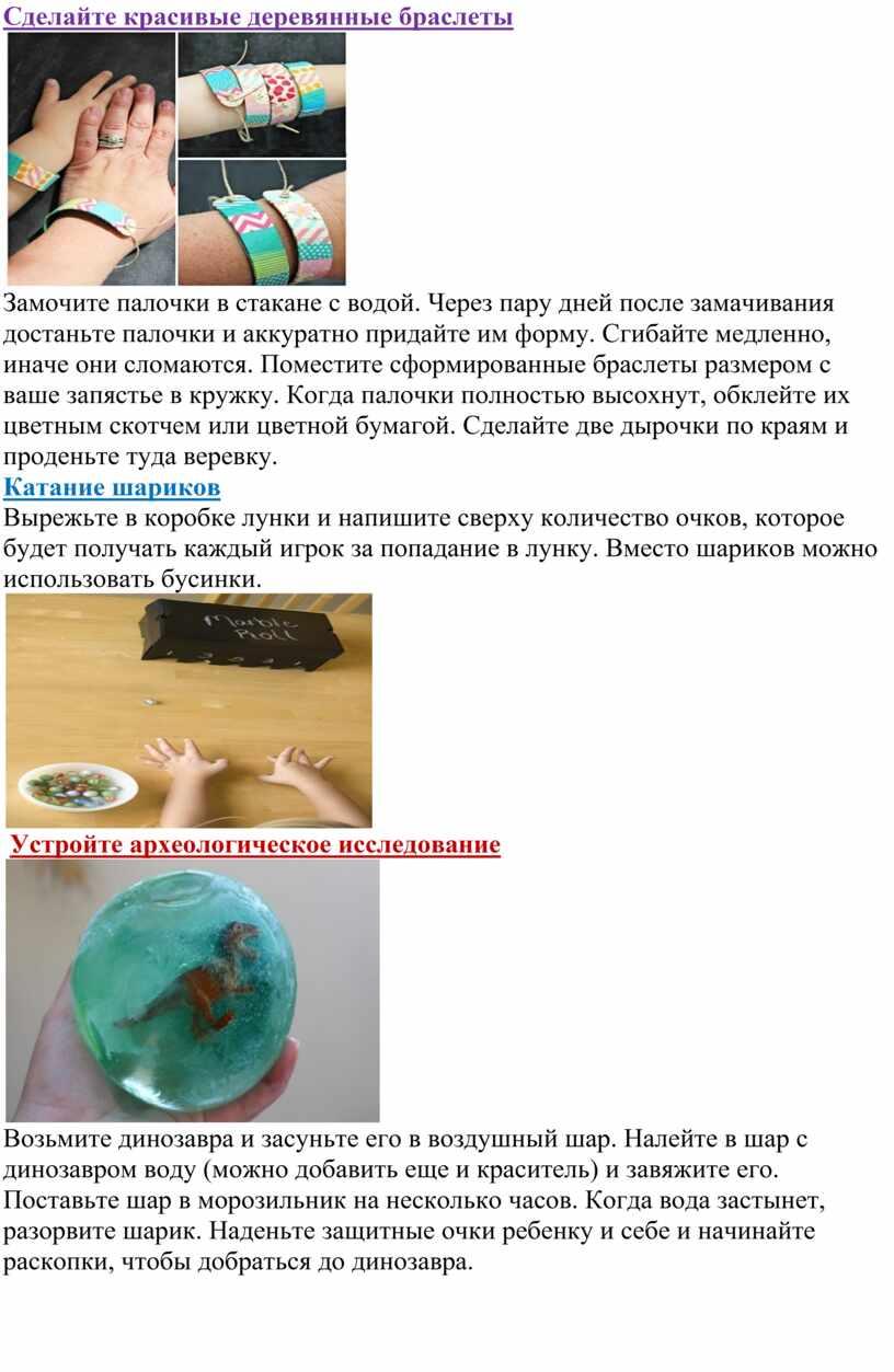 Сделайте красивые деревянные браслеты