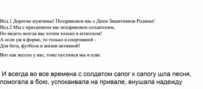 Вед.1 Дорогие мужчины! Поздравляем вас с