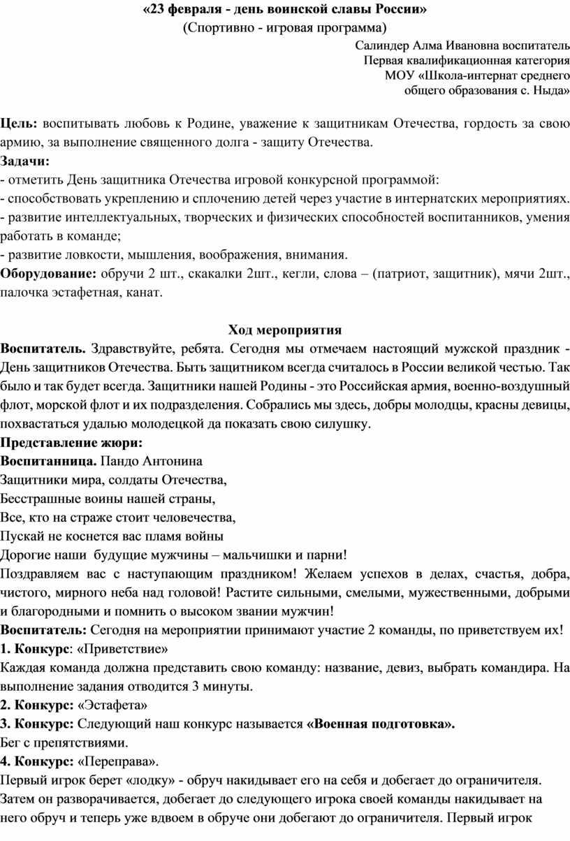 России» (Спортивно - игровая программа)