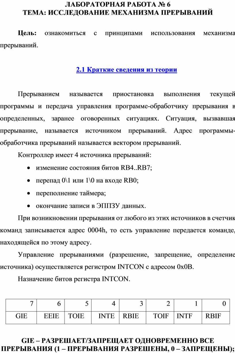 ЛАБОРАТОРНАЯ РАБОТА № 6 Тема:
