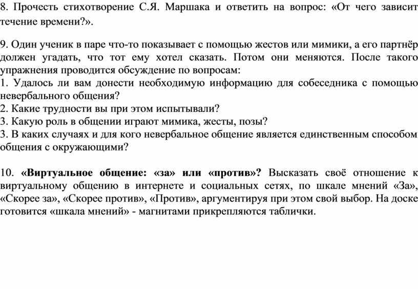 Прочесть стихотворение С.Я . Маршака и ответить на вопрос: «От чего зависит течение времени?»