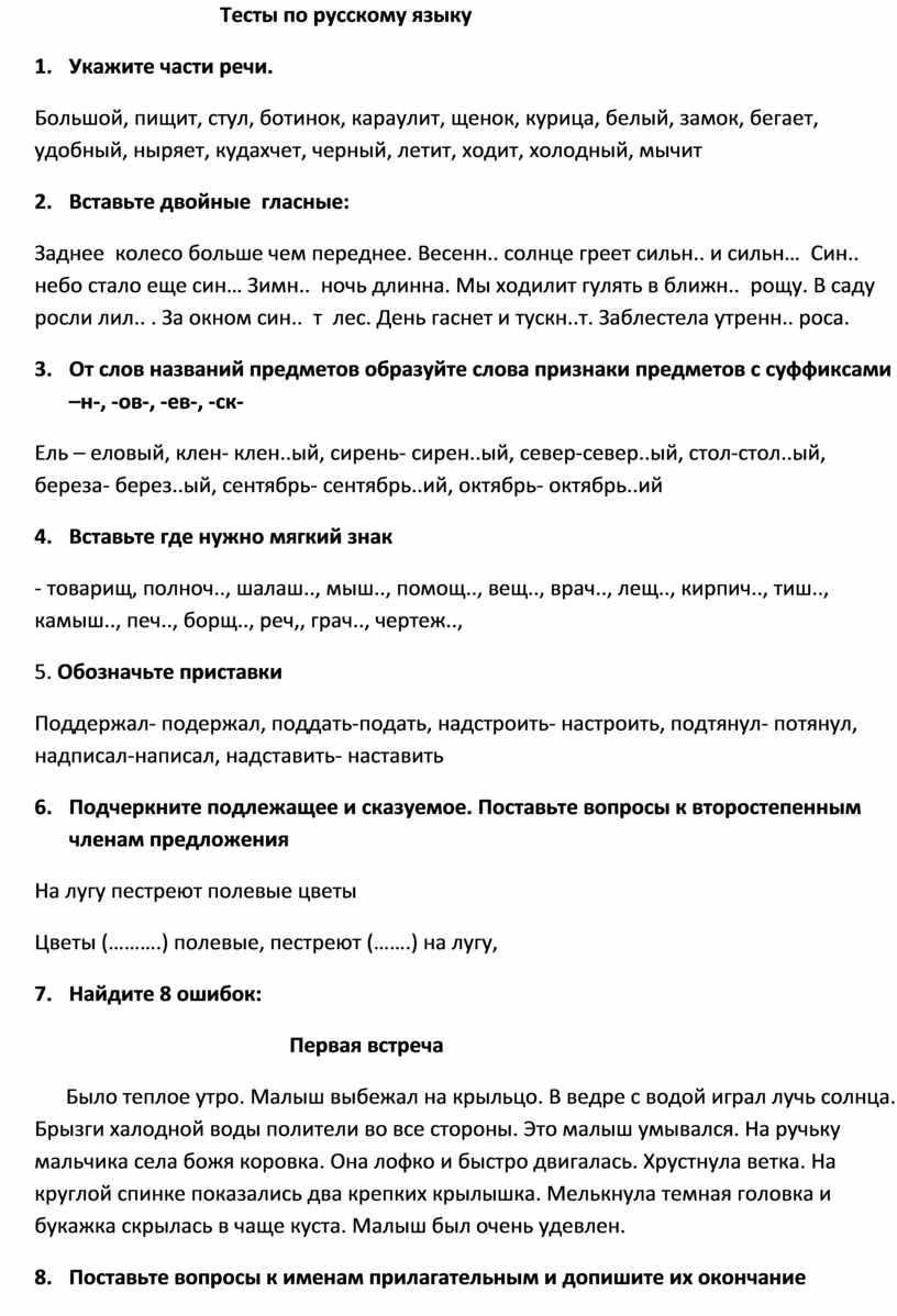 Тесты по русскому языку 1.