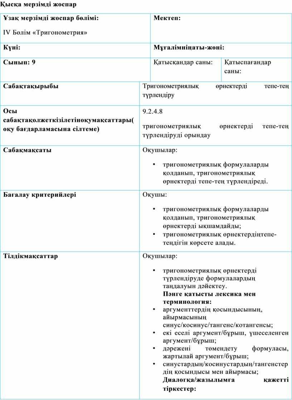 IV Бөлім «Тригонометрия»
