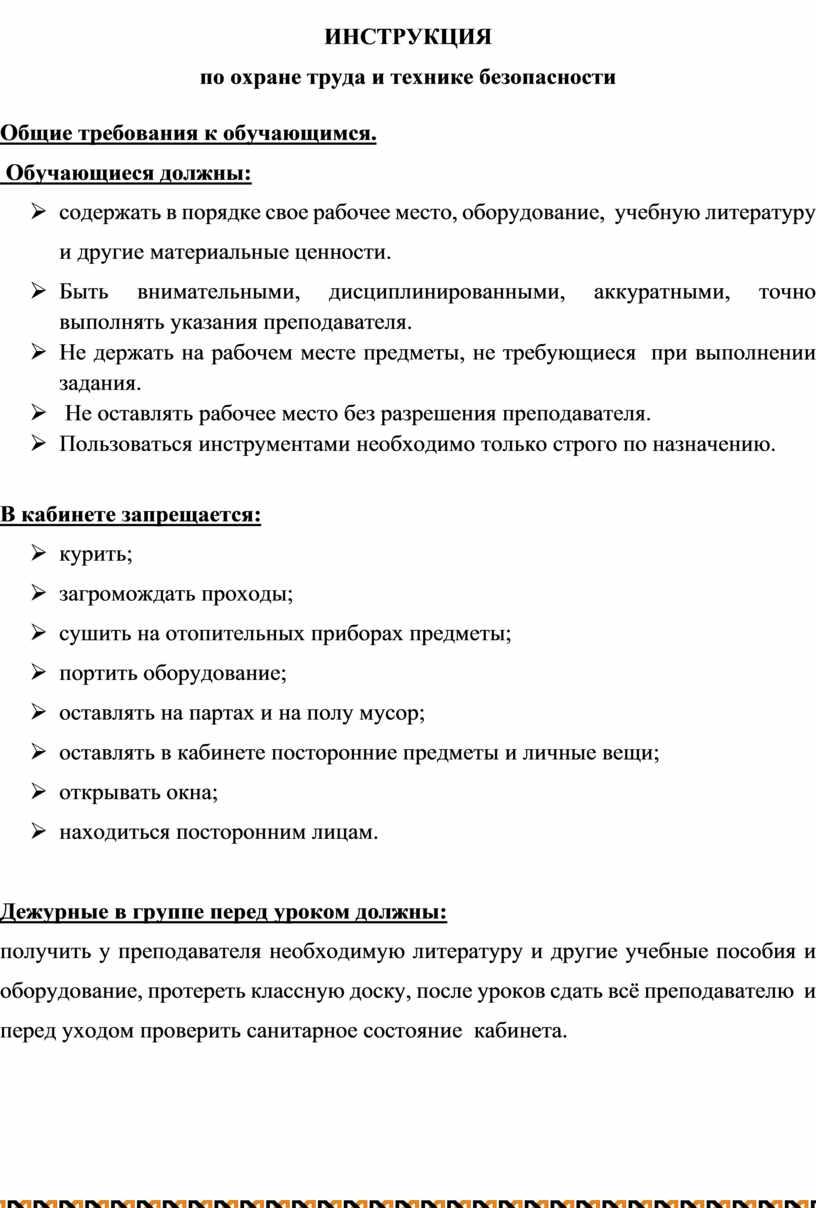 ИНСТРУКЦИЯ по охране труда и технике безопасности 1