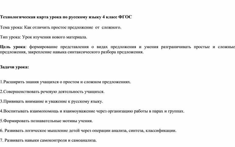 Технологическая карта урока по русскому языку 4 класс