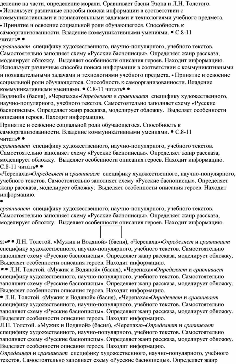 Сравнивает басни Эзопа и Л.Н. Толстого