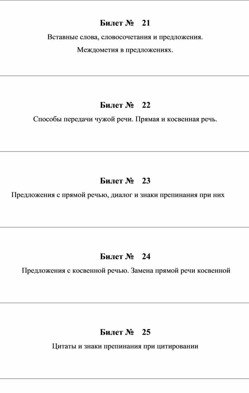 Билет № 21 Вставные слова, словосочетания и предложения