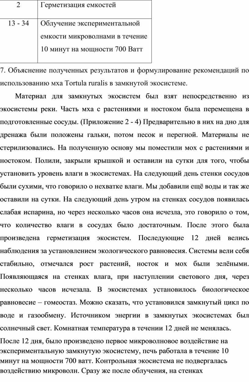 Герметизация емкостей 13 - 34