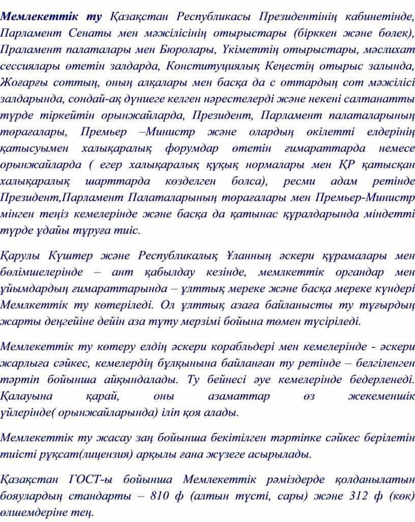 Мемлекеттік ту Қазақстан Республикасы