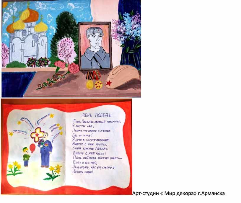 Арт-студии « Мир декора» г.Армянска