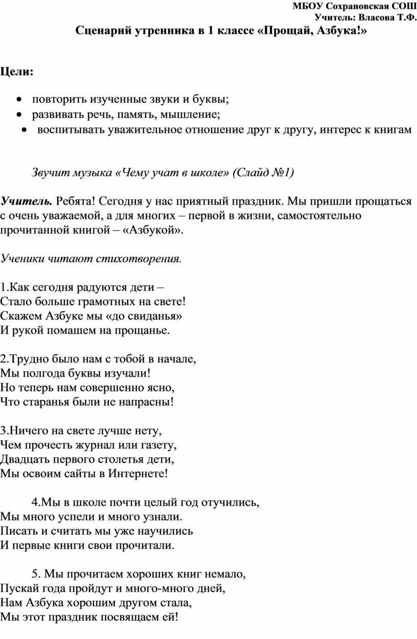 МБОУ Сохрановская СОШ Учитель: