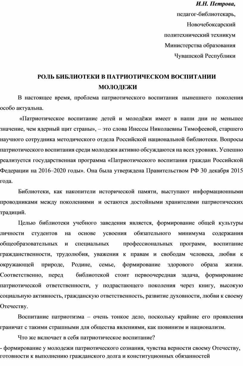 И.Н. Петрова, педагог-библиотекарь,
