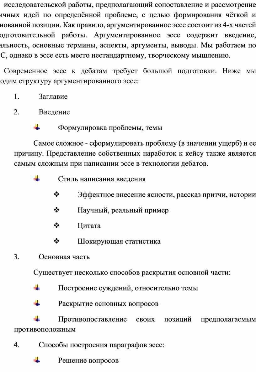 Как правило, аргументированное эссе состоит из 4-х частей и подготовительной работы