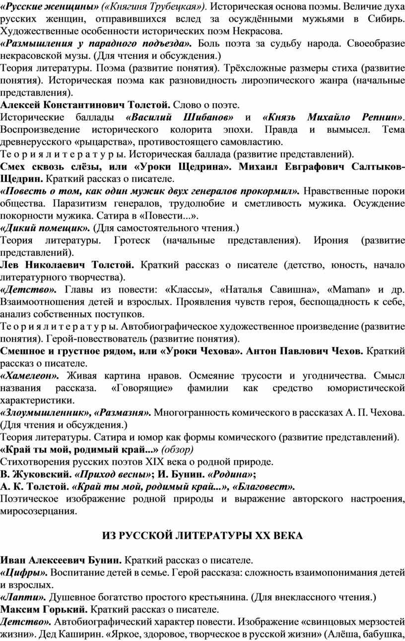 Русские женщины» («Княгиня Трубецкая»)
