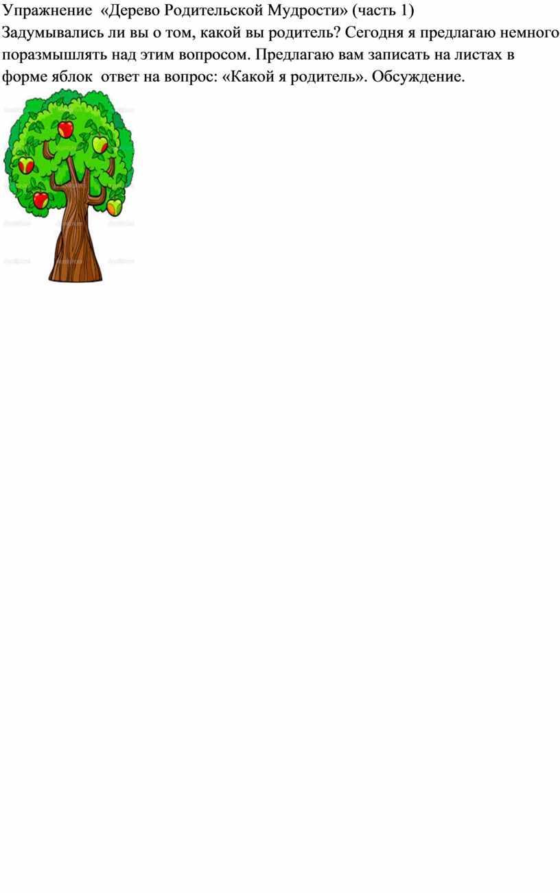 Упражнение «Дерево Родительской