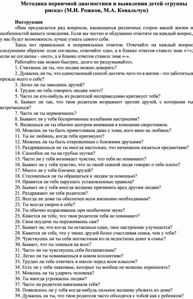 Методика первичной диагностики и выявления детей «группы риска» (М