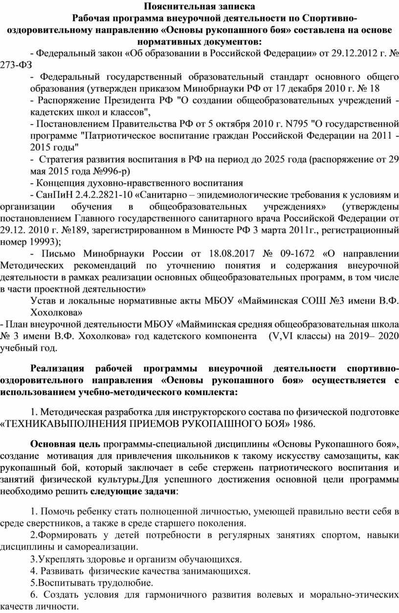 Пояснительная записка Рабочая программа внеурочной деятельности по