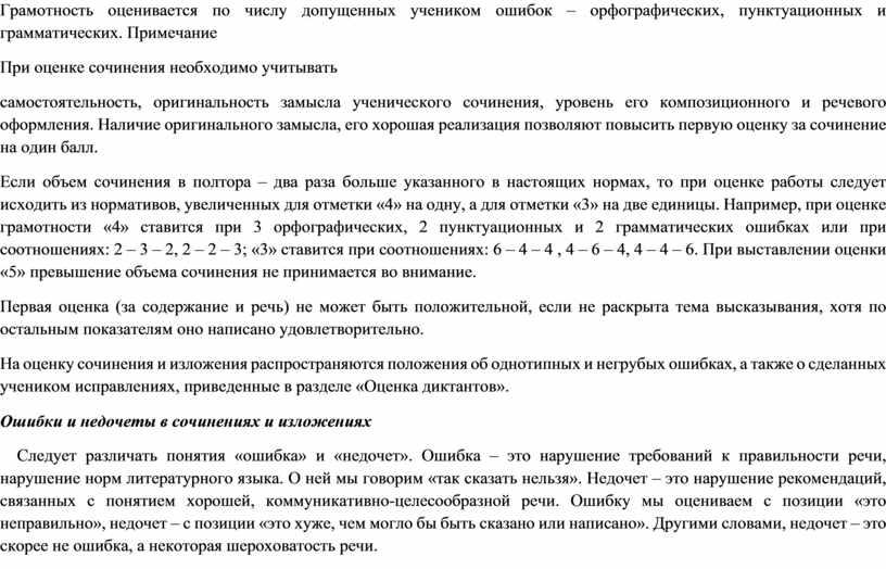 Грамотность оценивается по числу допущенных учеником ошибок – орфографических, пунктуационных и грамматических