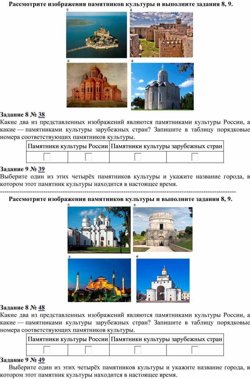 Рассмотрите изображения памятников культуры и выполните задания 8, 9