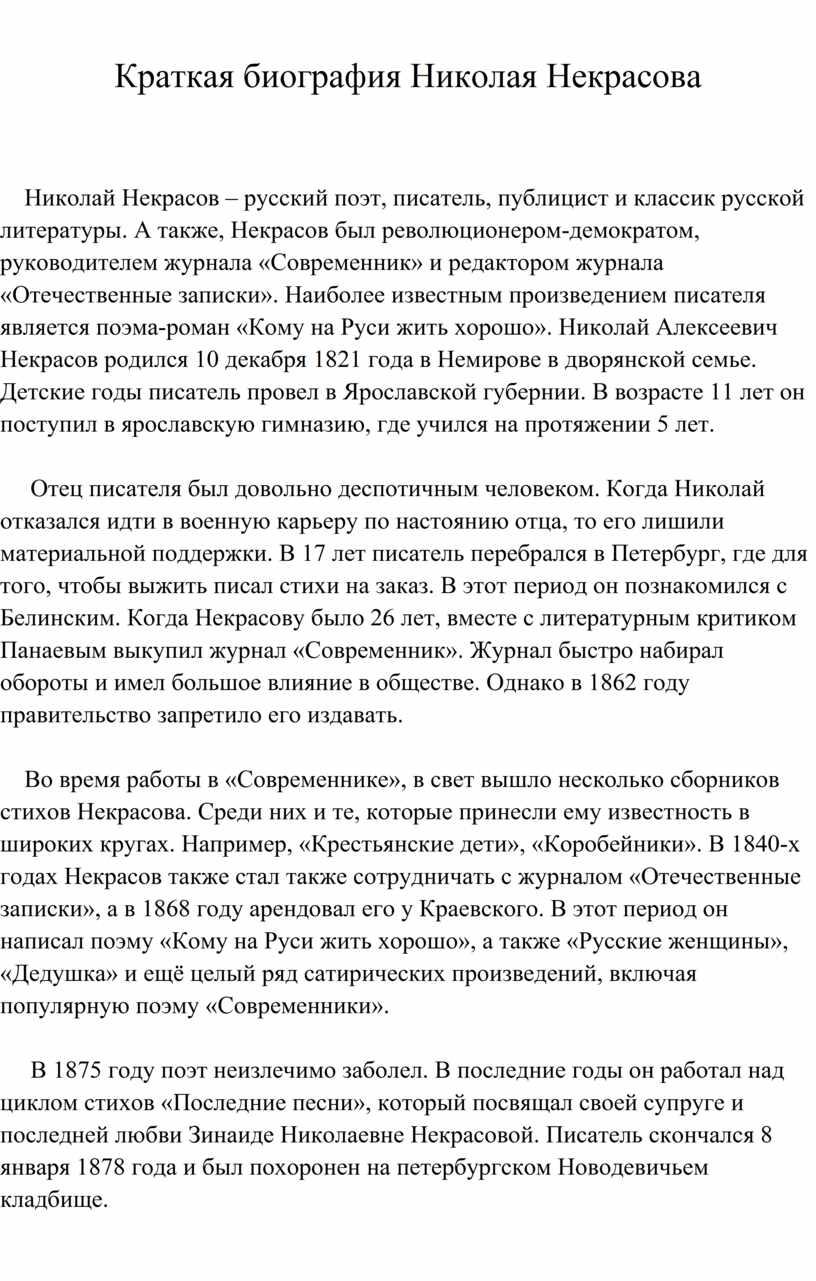ЗАРЕГИСТРИРОВАТЬСЯ Краткая биография