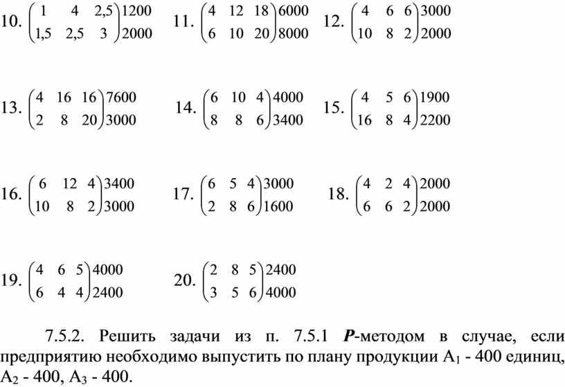 Решить задачи из п. 7.5.1 Р -методом в случае, если предприятию необходимо выпустить по плану продукции