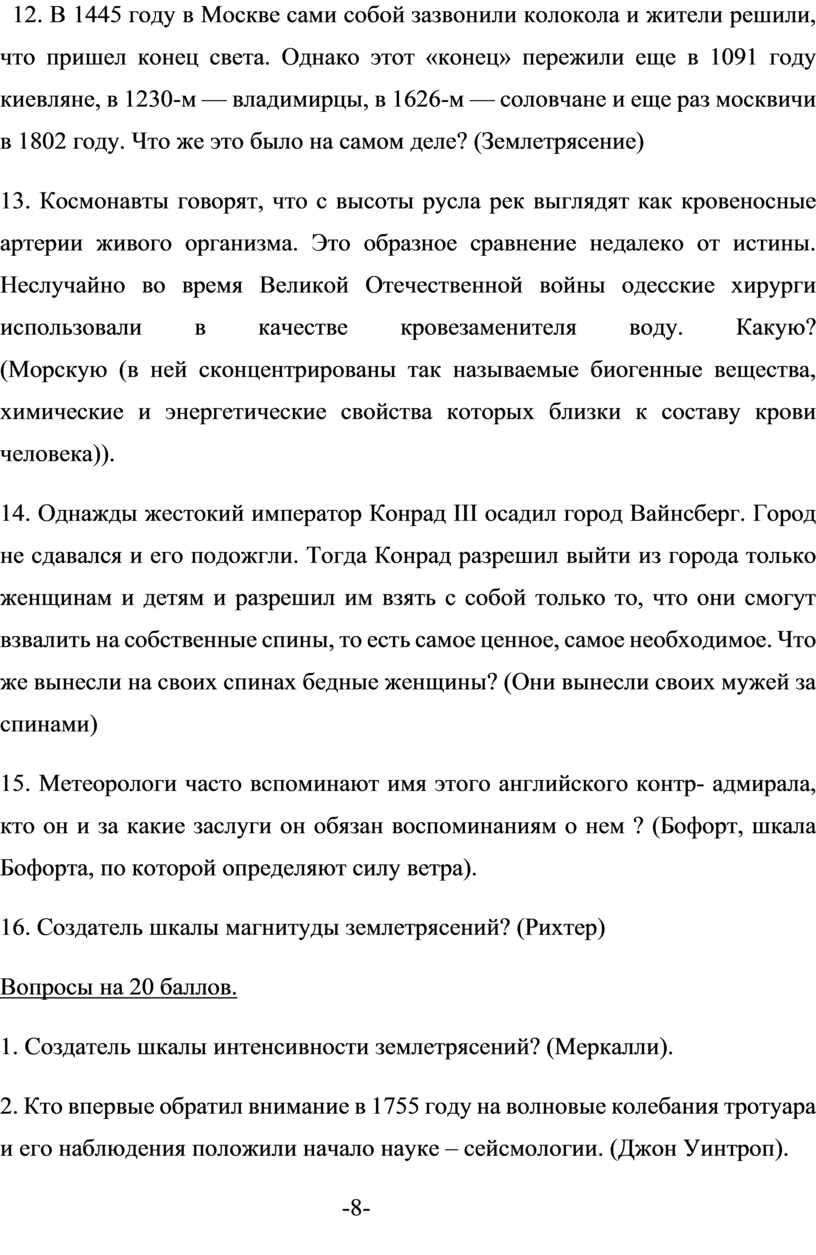 В 1445 году в Москве сами собой зазвонили колокола и жители решили, что пришел конец света