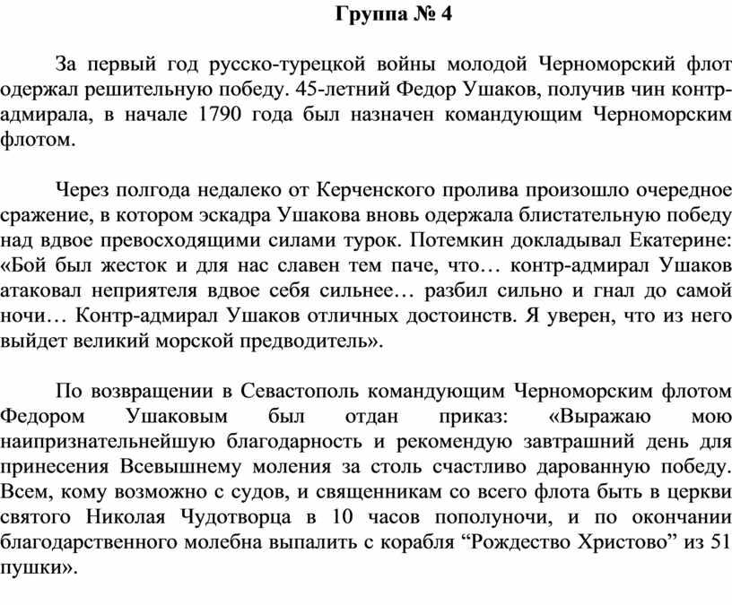Группа № 4 За первый год русско-турецкой войны молодой
