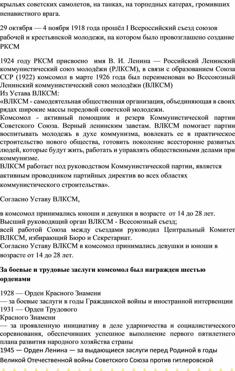 I Всероссийский съезд союзов рабочей и крестьянской молодежи, на котором было провозглашено создание