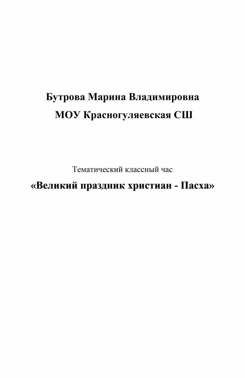 Бутрова Марина Владимировна