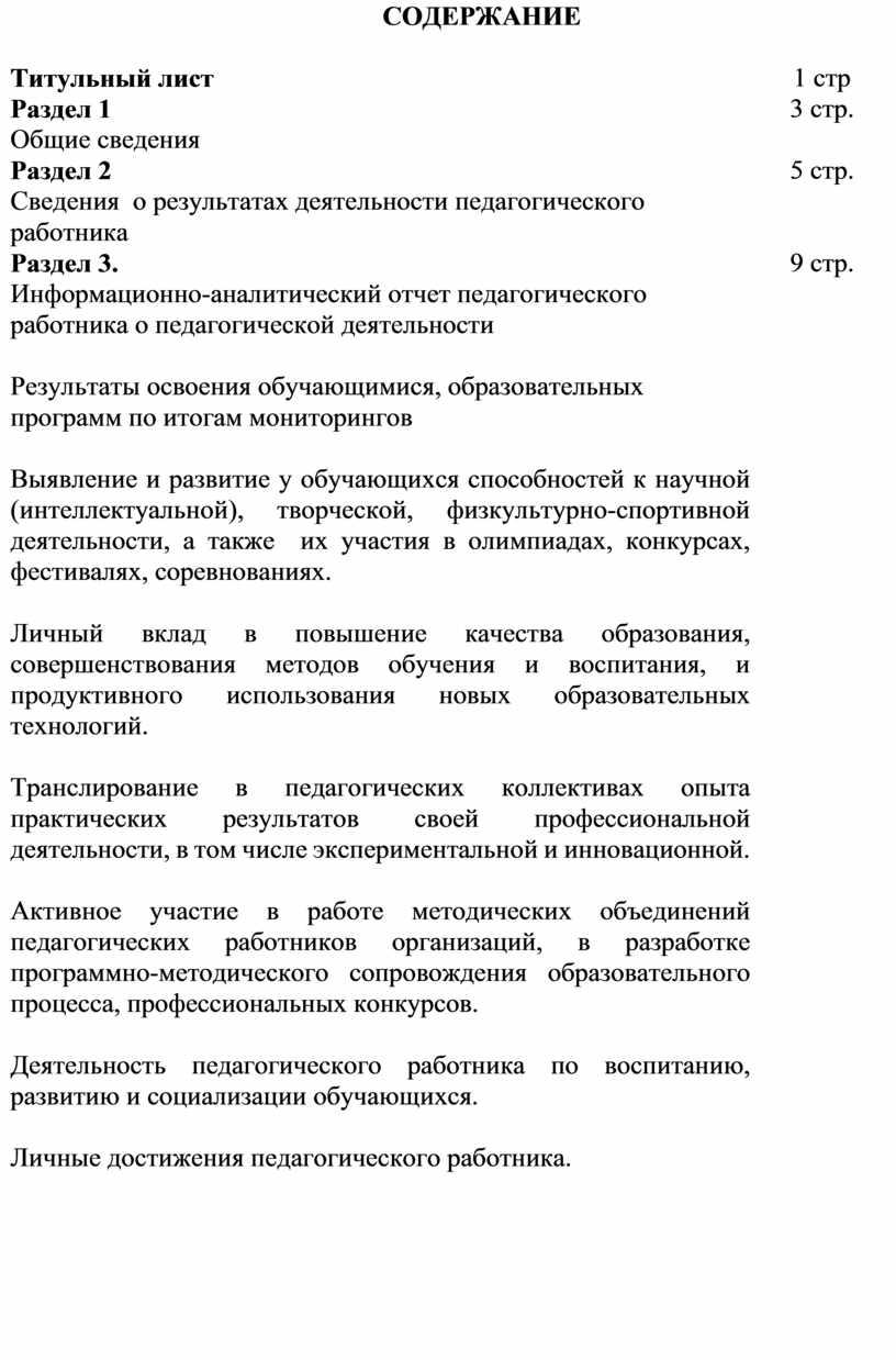 СОДЕРЖАНИЕ Титульный лист 1 стр